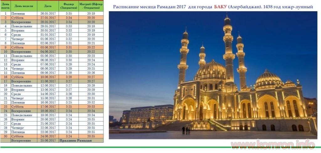 boku_azerbayjan_ramadan-2017-1024x488