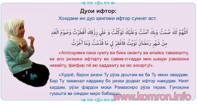 duoi_iftor