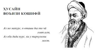 husain-voizi-koshifi
