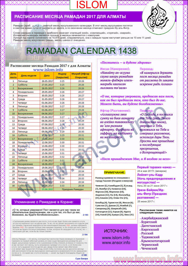 raspisanie_ramadan_2017_alm-724x1024