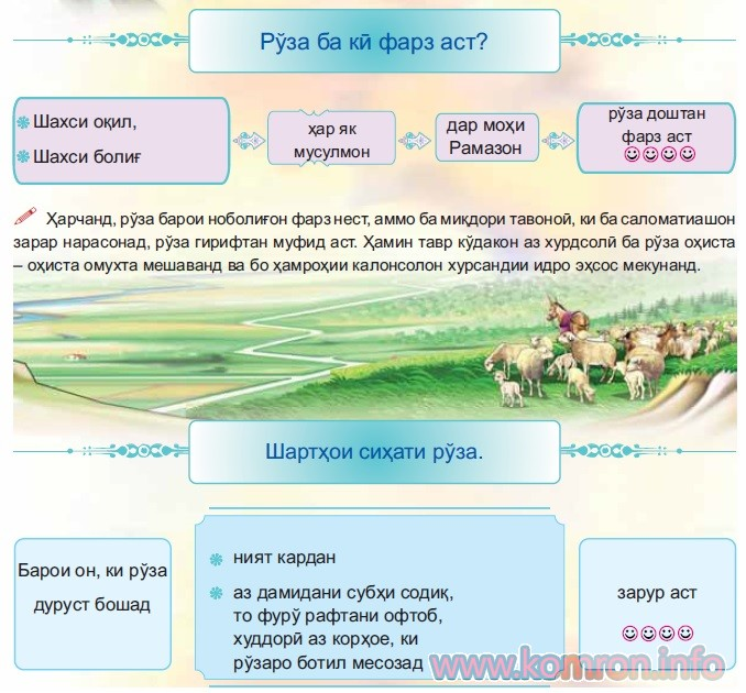 ruza_farz