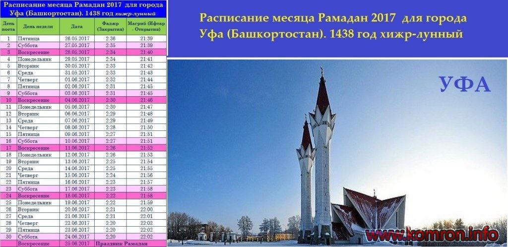 ufa_masjid-1024x498
