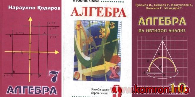 algebra_kitob-660x330