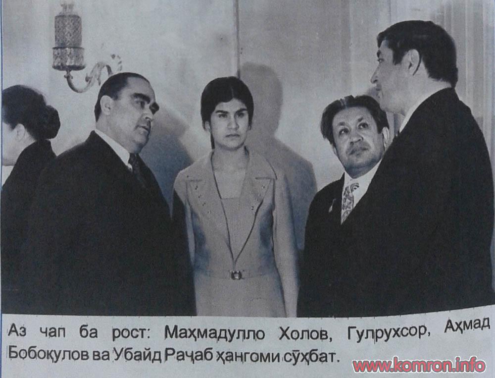 gulruxsor-ubayd