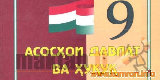 kitobi_asosi_davlat_va_huquq-660x330