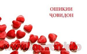 love_222-300x188