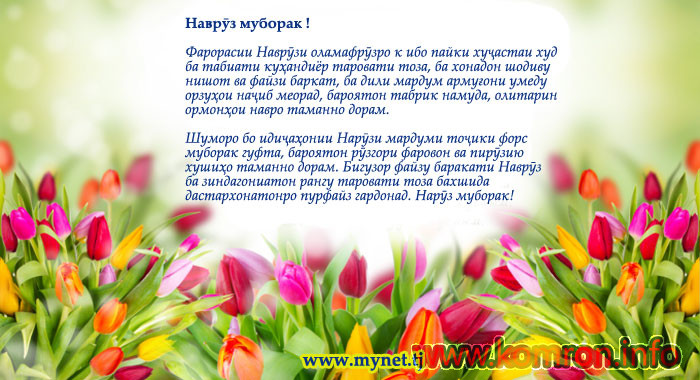navruz_tbrikot