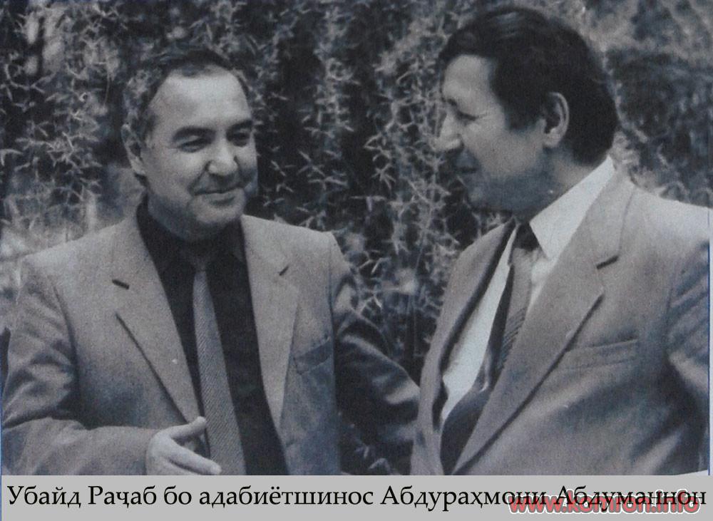 ubayd-rajab-va-abdurahmoni-abdumanon