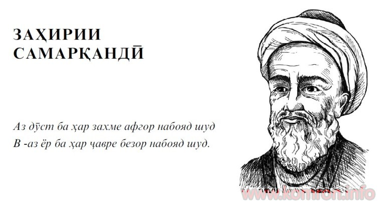 zahirii-samarqandi-768x411