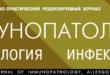 imunopotologia