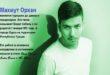 Махмут Орхан : Биография, Музыка и Фото Турецкого ди-джея