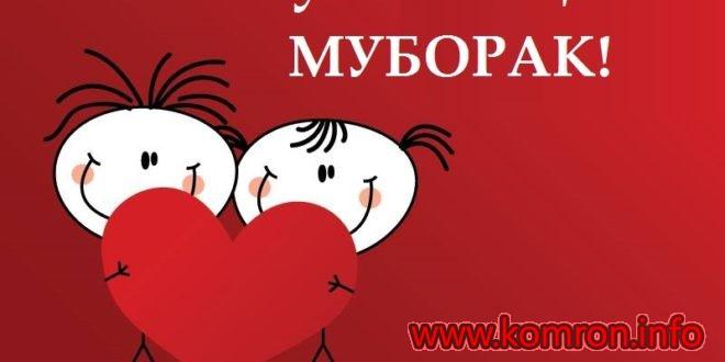 Рузи ошикон 14 феврал (Валентинка)
