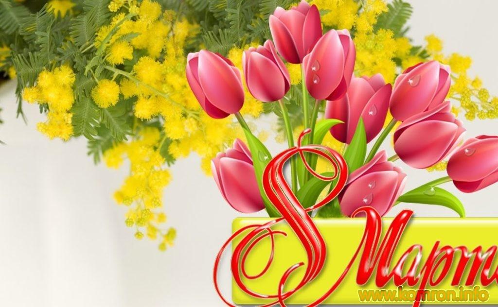 табрикоти 8-уми март