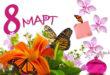 Табрикоти иди модарон 8-уми март – бонувон