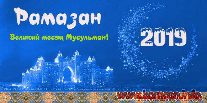 Начало Рамадан 2019: Правила и Расписание поста!