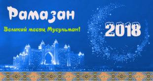 Рамазан 2018