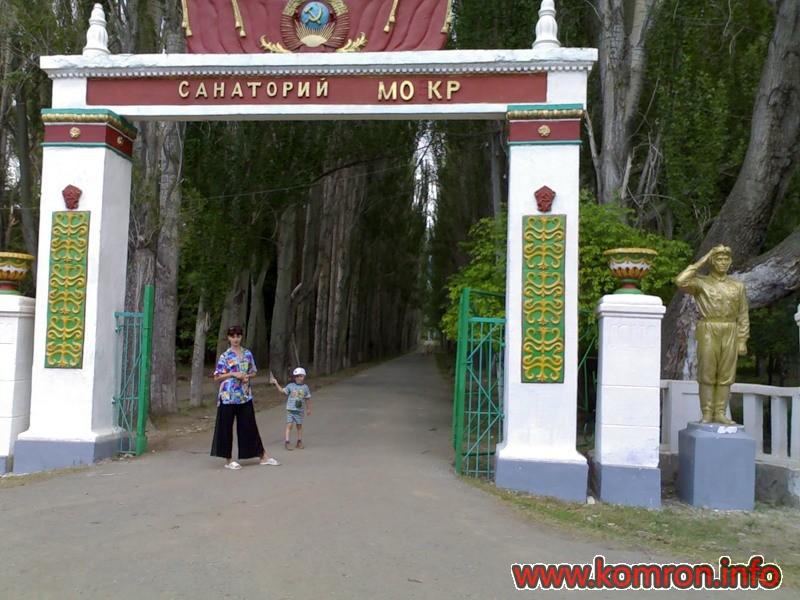 тамга киргизия военный санаторий