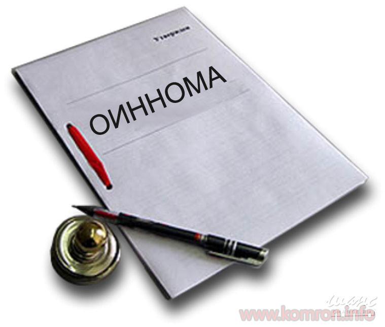 Оиннома