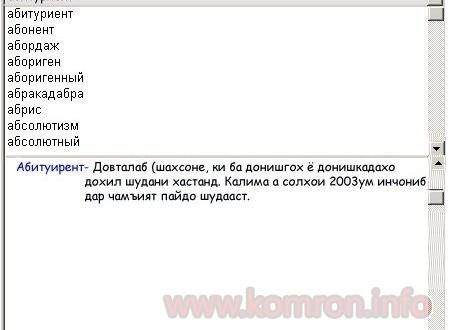 Программа словарь: Русско Таджикский Английский переводчик