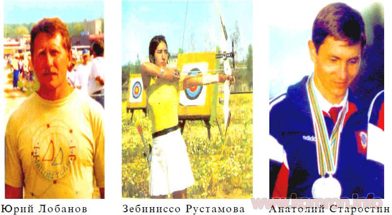 Юрий Лобанов Зебиниссо Рустамова Анатолий Старостин