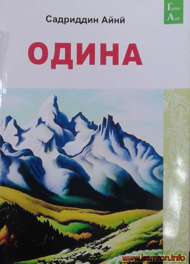 Бо забони тоҷикӣ