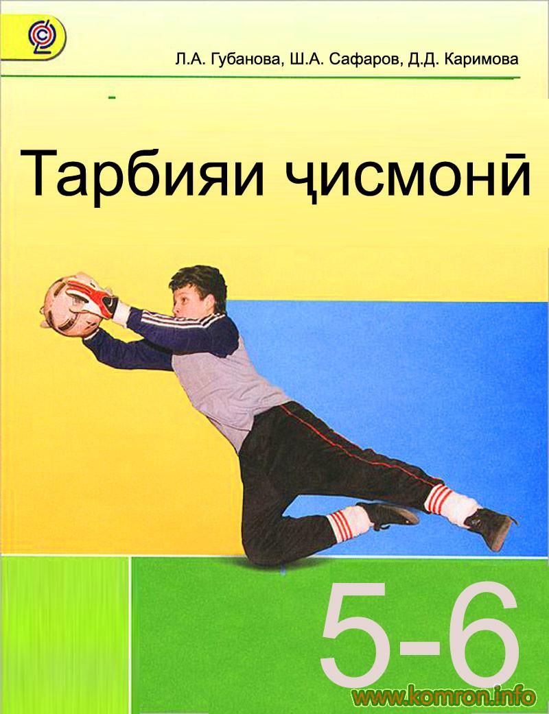 tarbiyai_jismoni_