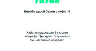 biologiya-10
