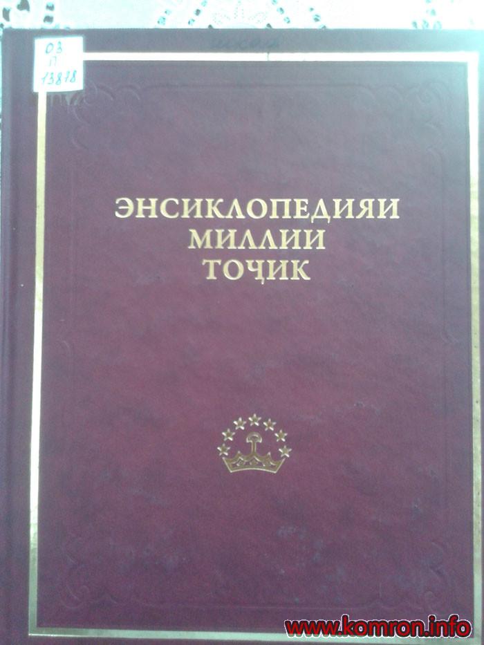 kitobi-enciklopediya