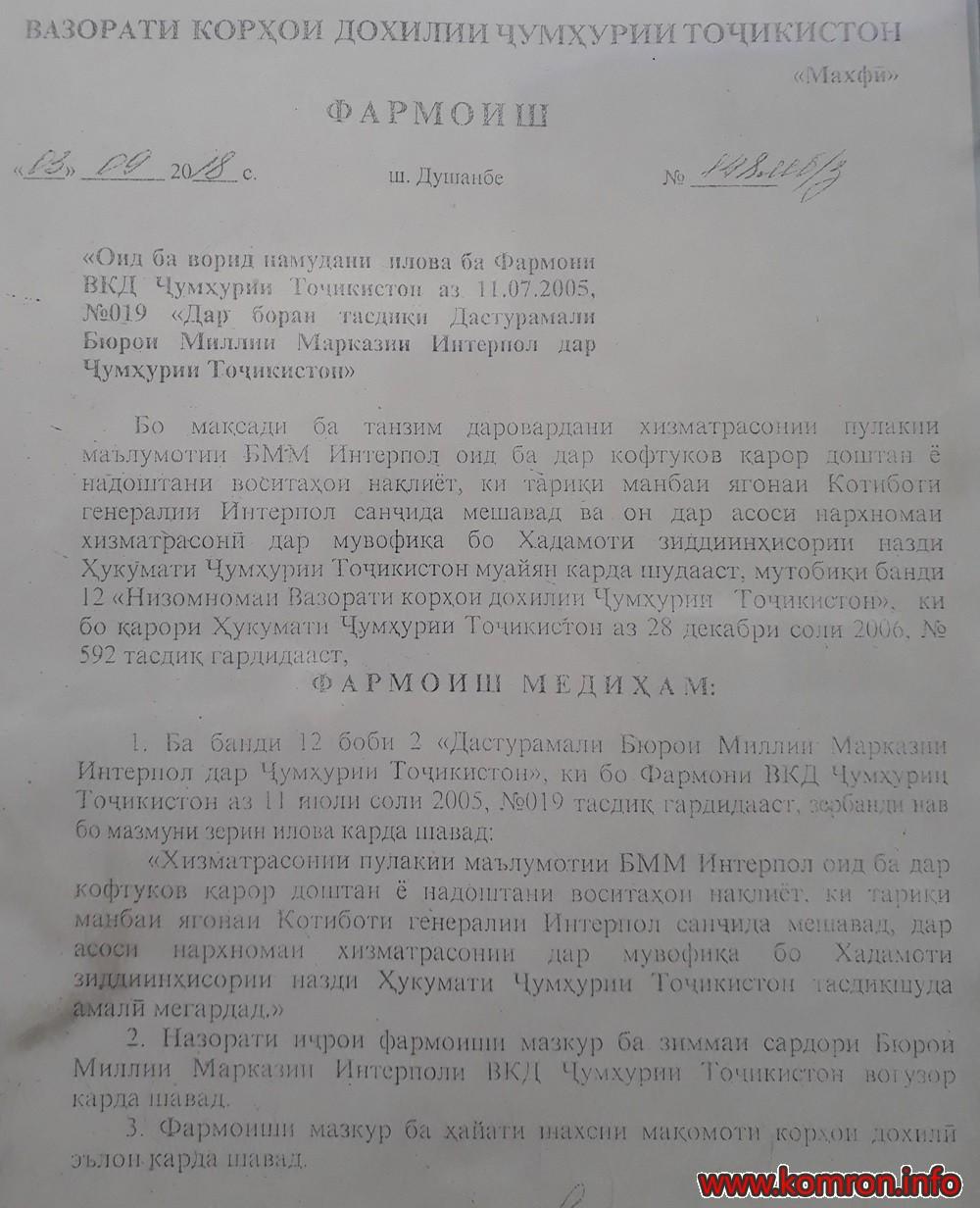 interpol-tajikistan-1