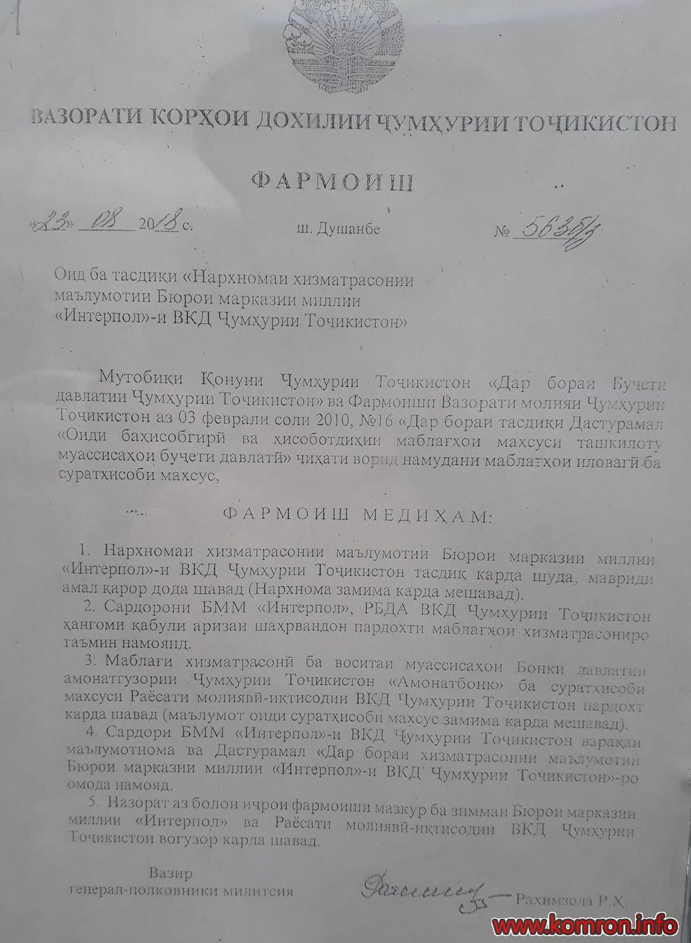 interpol-tajikistan-3