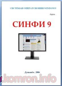 kitobi-informatika-sinfi-9