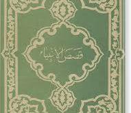 qasos-ul-anbiya