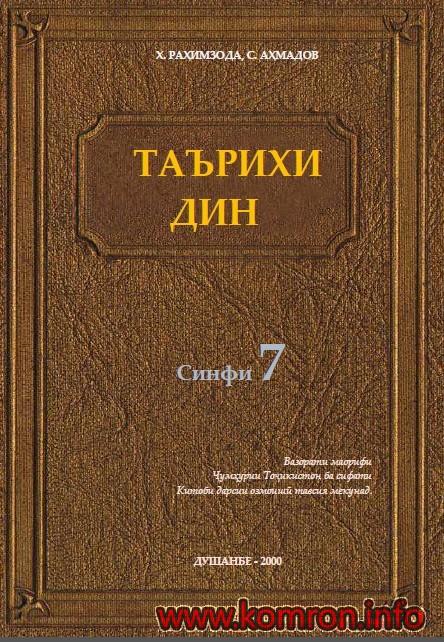 tarixi-din-sinfi-7