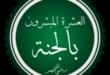 Мусаббаоти Ашара