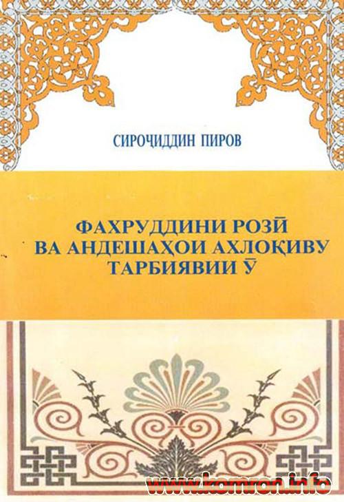 kitobi-faxrudini-rozi