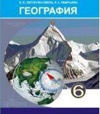 geografiya-6-klass-russ