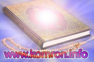 koran_muslimbook