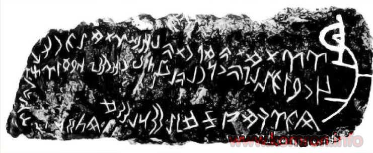 Орхоно-енисейские письмена
