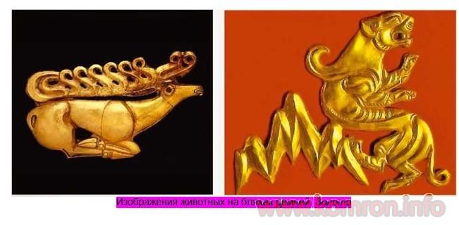 Изображения животных на бляхах ремней. Золото