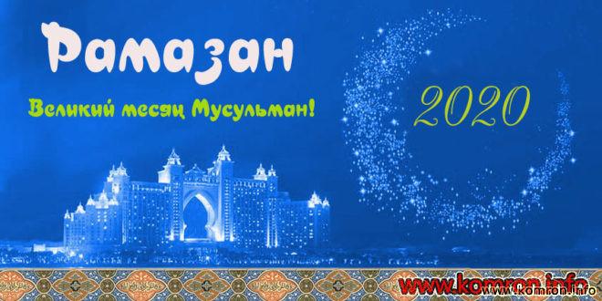 Начало Рамадан 2020 в России: Правила и Расписание поста!