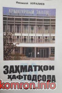 Арматурный завод Душанбе
