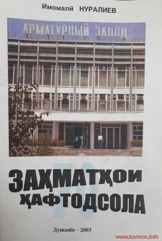 armaturniy-zavod-dushanbe-1