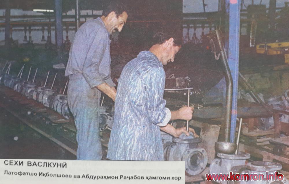 Латофатшо Иқболшоен ва Абдурақмон Раҷабов ҳамгоми кор.