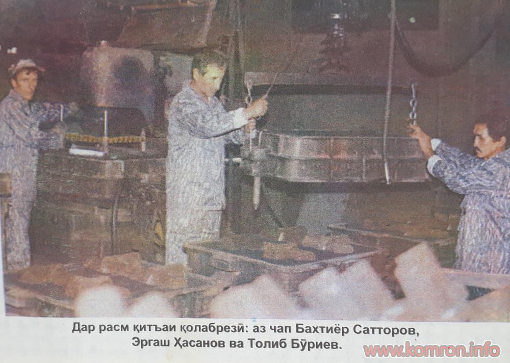 Дар расм қитъаи қолабрези: аз чап Бахтиёр Сатторов, Эргаш Ҳасанов ва Толиб Бӯриев.