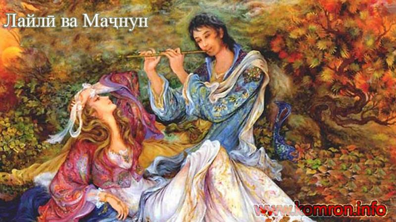 Лайлӣ ва Маҷнун