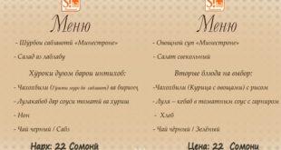 Бизнес ланч Душанбе