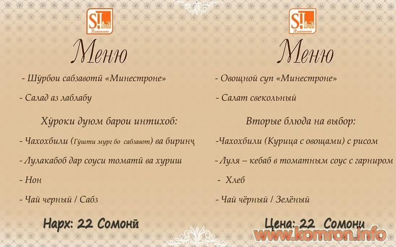 Бизнес ланч Душанбе меню
