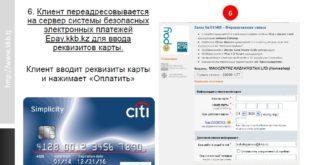 Интернет эквайринг от Казкомерцбанк