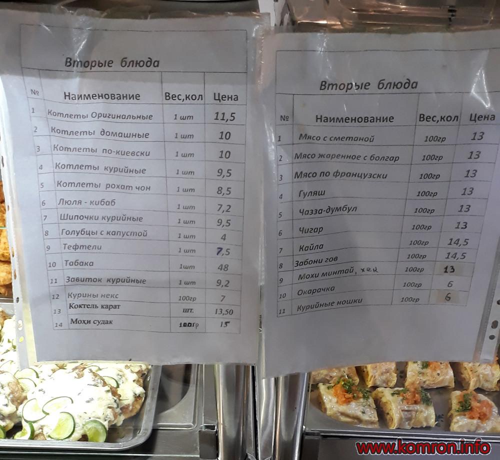 menu-karat-3