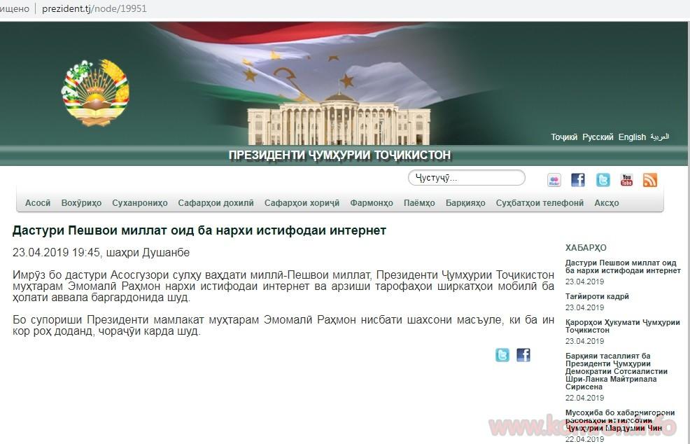 нархи интернет дар Тоҷикистон боис гардиданд чораҷӯӣ намуда шавад.